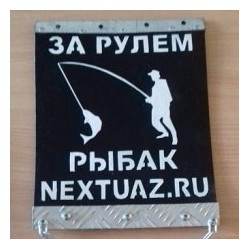 Брызговики на УАЗ Рыбак