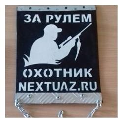 Брызговики на УАЗ Охотник